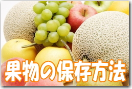 果物の保存方法