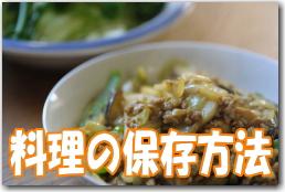 料理の保存方法